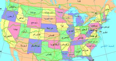 الولايات المتحدة الأميركية