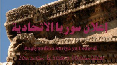 سورية الاتحادية