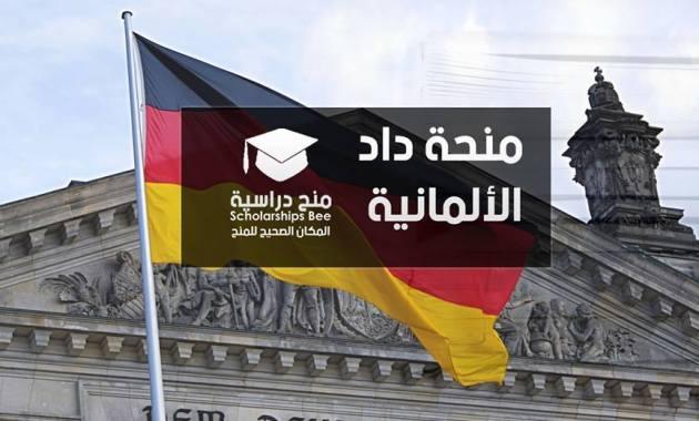 منح ألمانيا