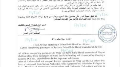 مطار رفيق الحريري