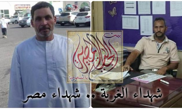 مقتل مصريان بالسعودية