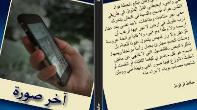 آخر صورة حافظ قرقوط